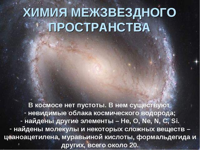 ХИМИЯ МЕЖЗВЕЗДНОГО ПРОСТРАНСТВА В космосе нет пустоты. В нем существуют невид...