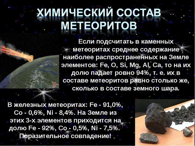Если подсчитать в каменных метеоритах среднее содержание наиболее распростран...