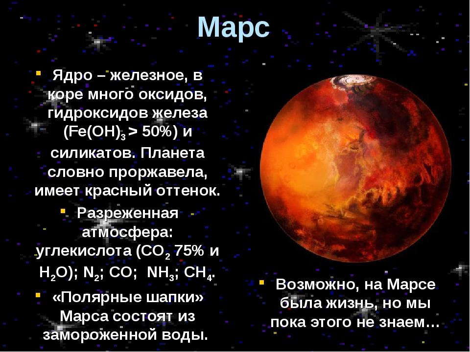 Марс Ядро – железное, в коре много оксидов, гидроксидов железа (Fe(OH)3 > 50%...