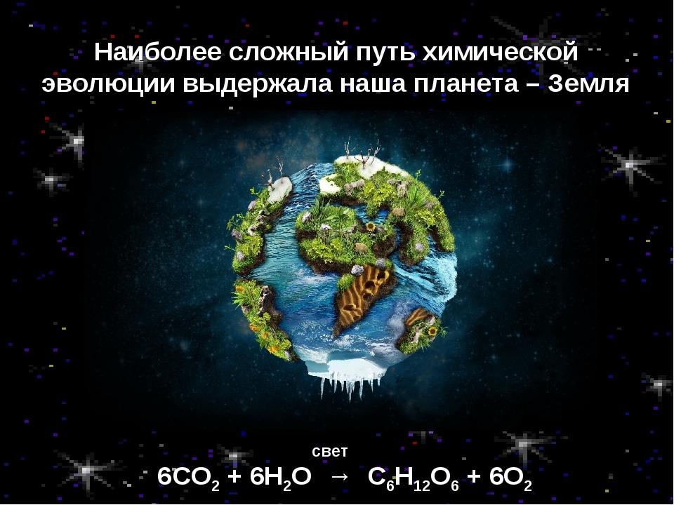 Наиболее сложный путь химической эволюции выдержала наша планета – Земля 6СО2...