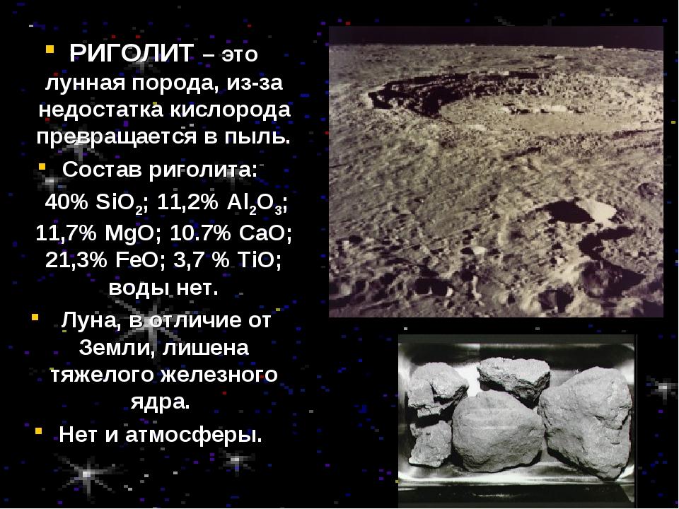 РИГОЛИТ – это лунная порода, из-за недостатка кислорода превращается в пыль....