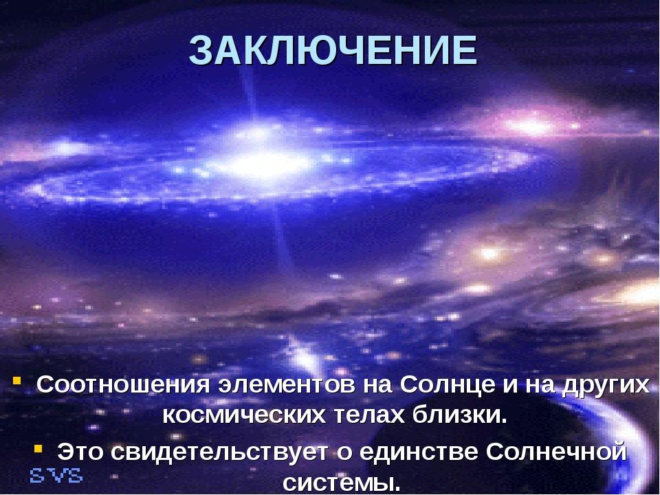 Соотношения элементов на Солнце и на других космических телах близки. Это сви...