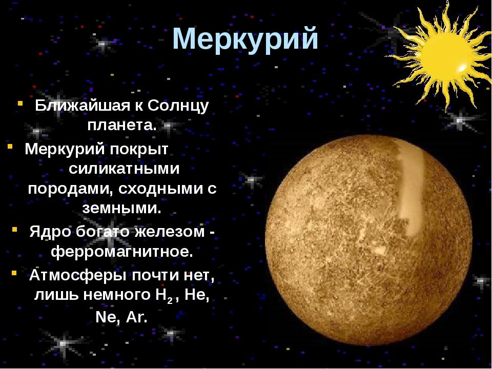 Меркурий Ближайшая к Солнцу планета. Меркурий покрыт силикатными породами, сх...
