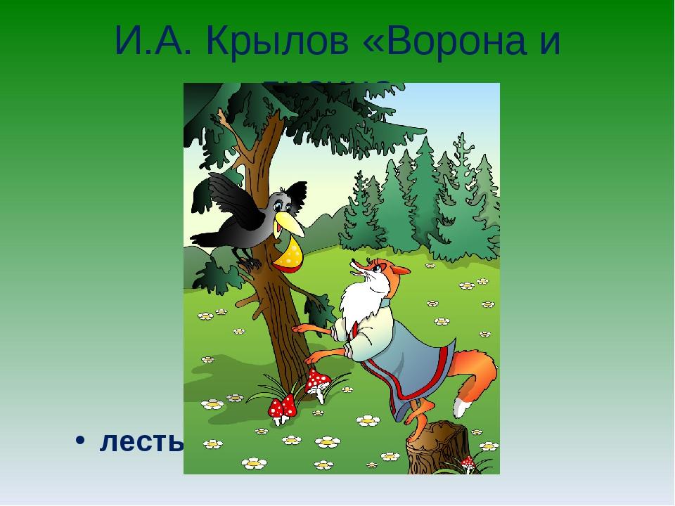 И.А. Крылов «Ворона и лисица» лесть