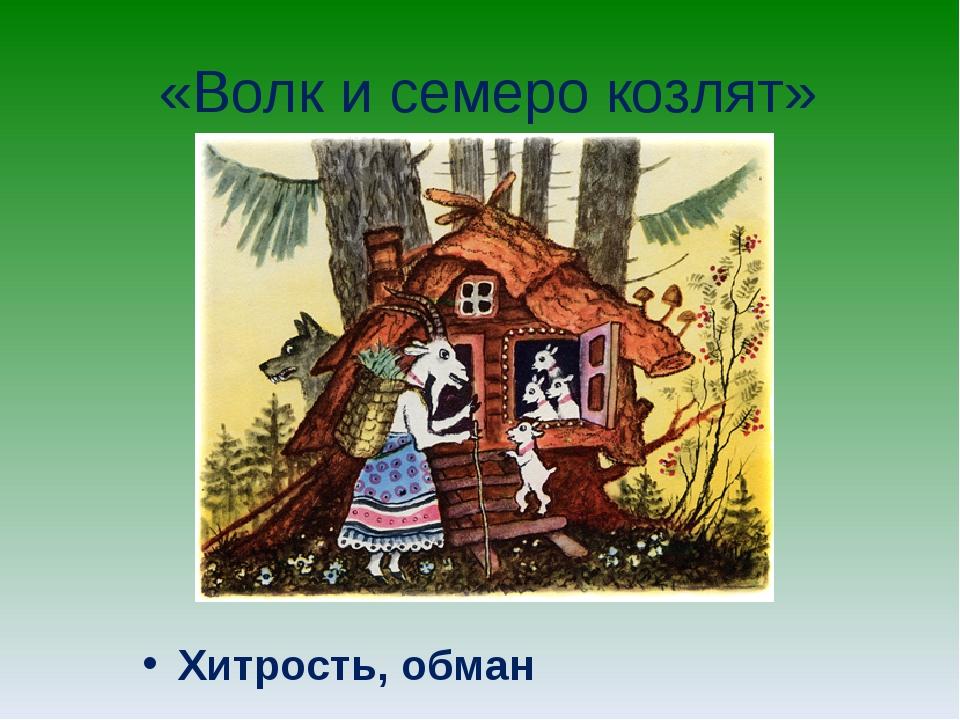 «Волк и семеро козлят» Хитрость, обман