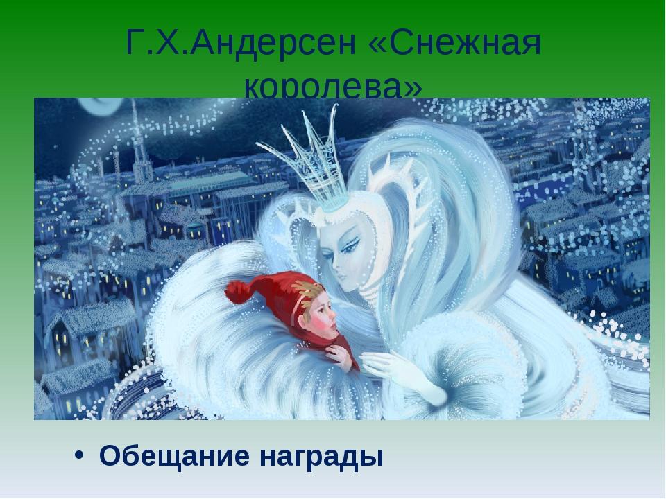 Г.Х.Андерсен «Снежная королева» Обещание награды