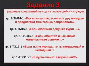 Задание 3 придумать креативный выход из сложившейся ситуации гр. 2-ТМ14-1 «Ка