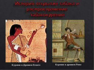 Курение в Древнем Египте Курение в древнем Риме
