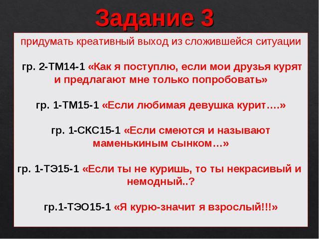 Задание 3 придумать креативный выход из сложившейся ситуации гр. 2-ТМ14-1 «Ка...