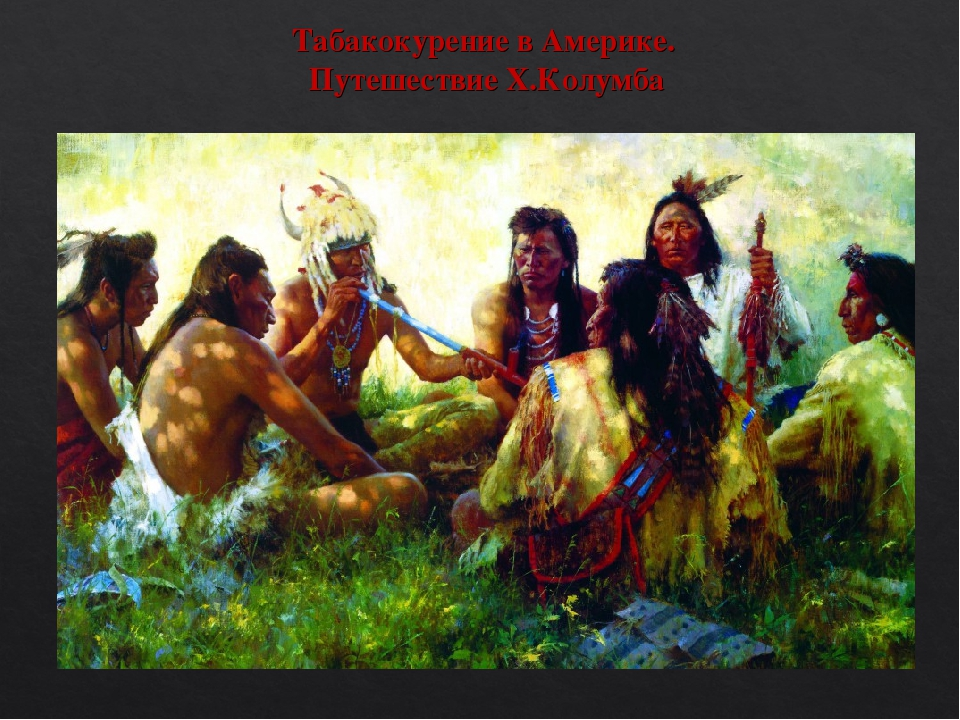 Табакокурение в Америке. Путешествие Х.Колумба