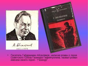 Писатель Габдрахман Абсалямов, написав роман о герое Советского Союза Газинур
