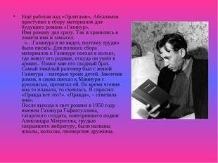 Ещё работая над «Орлятами», Абсалямов приступил к сбору материалов для будуще