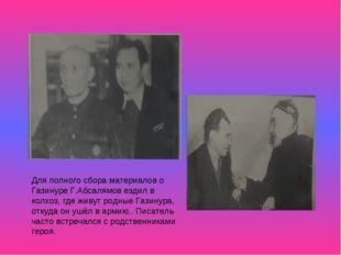 Для полного сбора материалов о Газинуре Г.Абсалямов ездил в колхоз, где живут