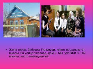 Жена героя, бабушка Гильмури, живет не далеко от школы, на улице Чкалова, дом
