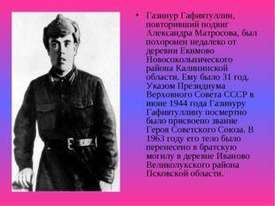 Газинур Гафиятуллин, повторивший подвиг Александра Матросова, был похоронен н