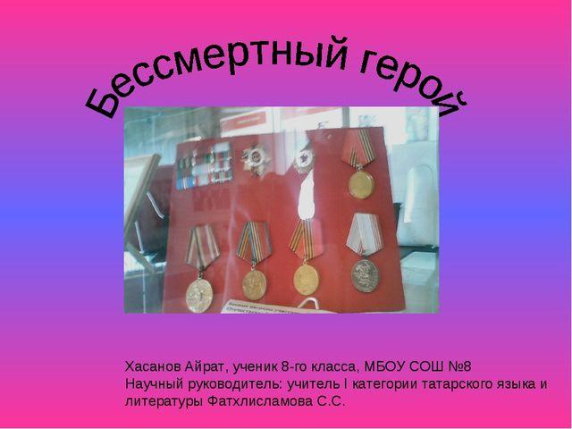 Хасанов Айрат, ученик 8-го класса, МБОУ СОШ №8 Научный руководитель: учитель...