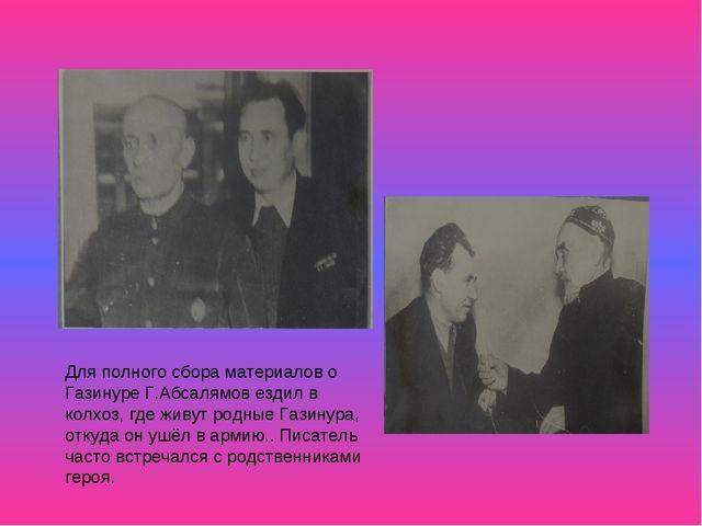 Для полного сбора материалов о Газинуре Г.Абсалямов ездил в колхоз, где живут...
