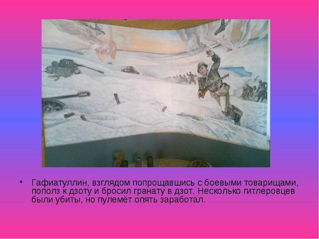 Гафиатуллин, взглядом попрощавшись с боевыми товарищами, пополз к дзоту и бро...