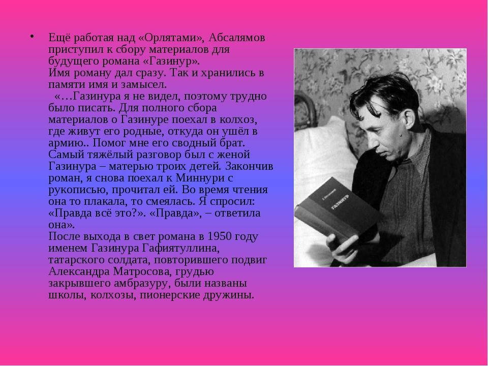 Ещё работая над «Орлятами», Абсалямов приступил к сбору материалов для будуще...