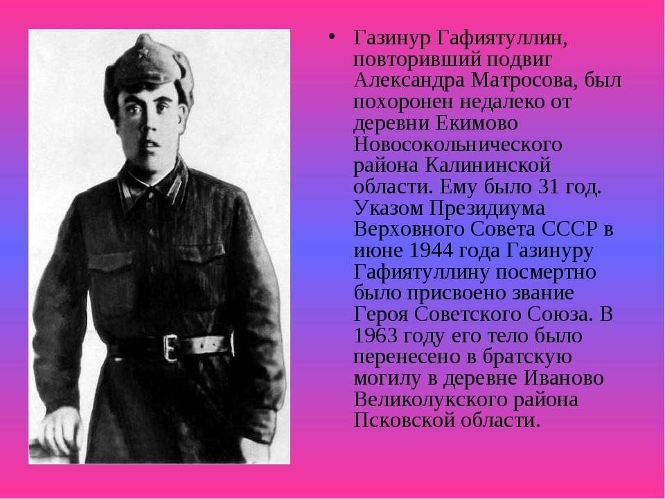 Газинур Гафиятуллин, повторивший подвиг Александра Матросова, был похоронен н...