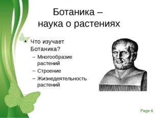 Ботаника – наука о растениях Что изучает Ботаника? Многообразие растений Стро