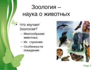 Зоология – наука о животных Что изучает Зоология? Многообразие животных Их ст