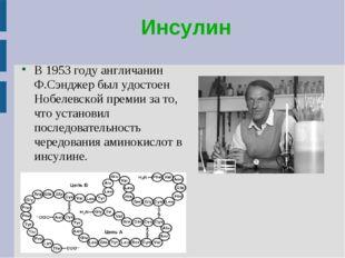 Инсулин В 1953 году англичанин Ф.Сэнджер был удостоен Нобелевской премии за т