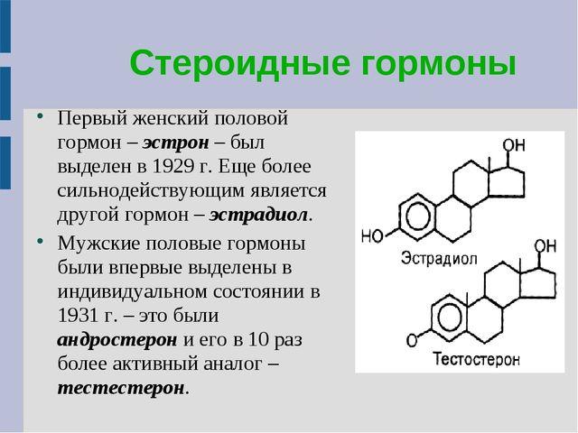 Стероидные гормоны Первый женский половой гормон – эстрон – был выделен в 192...