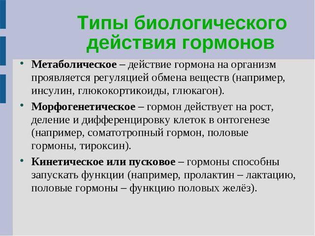 Типы биологического действия гормонов Метаболическое – действие гормона на ор...