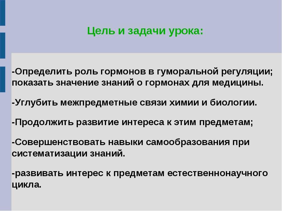 Цель и задачи урока: -Определить роль гормонов в гуморальной регуляции; пока...