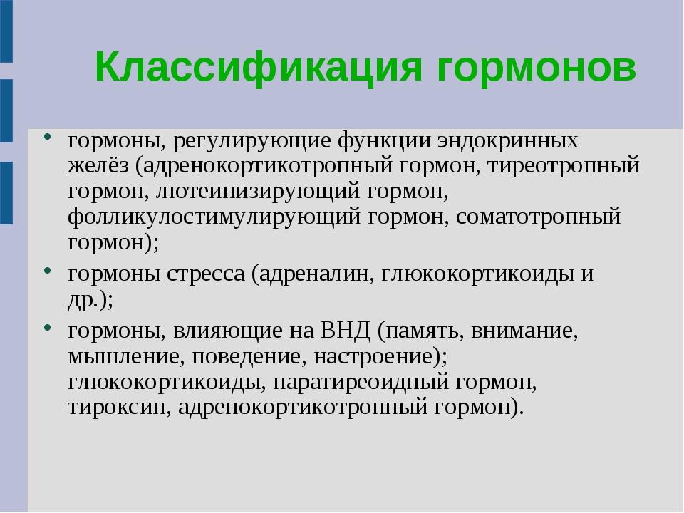 Классификация гормонов гормоны, регулирующие функции эндокринных желёз (адрен...
