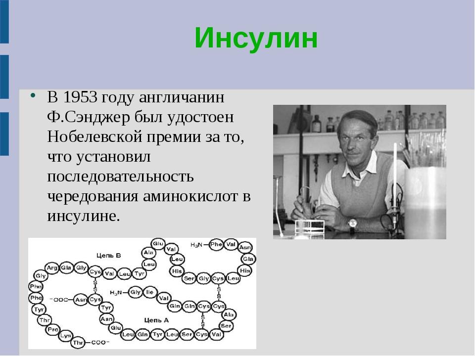 Инсулин В 1953 году англичанин Ф.Сэнджер был удостоен Нобелевской премии за т...