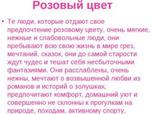 Розовый цвет Те люди, которые отдают свое предпочтение розовому цвету, очень