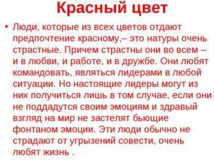 Красный цвет Люди, которые из всех цветов отдают предпочтение красному,– это