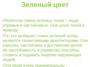 Зеленый цвет Любители темно-зеленых тонов – люди упрямые и настойчивые. Они ц