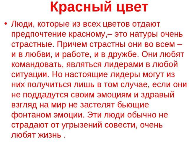 Красный цвет Люди, которые из всех цветов отдают предпочтение красному,– это...