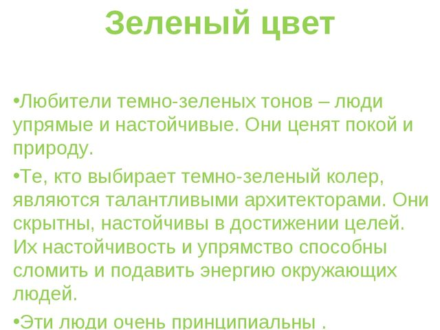 Зеленый цвет Любители темно-зеленых тонов – люди упрямые и настойчивые. Они ц...