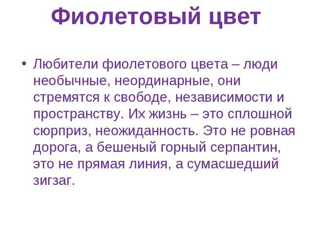 Фиолетовый цвет Любители фиолетового цвета – люди необычные, неординарные, он...