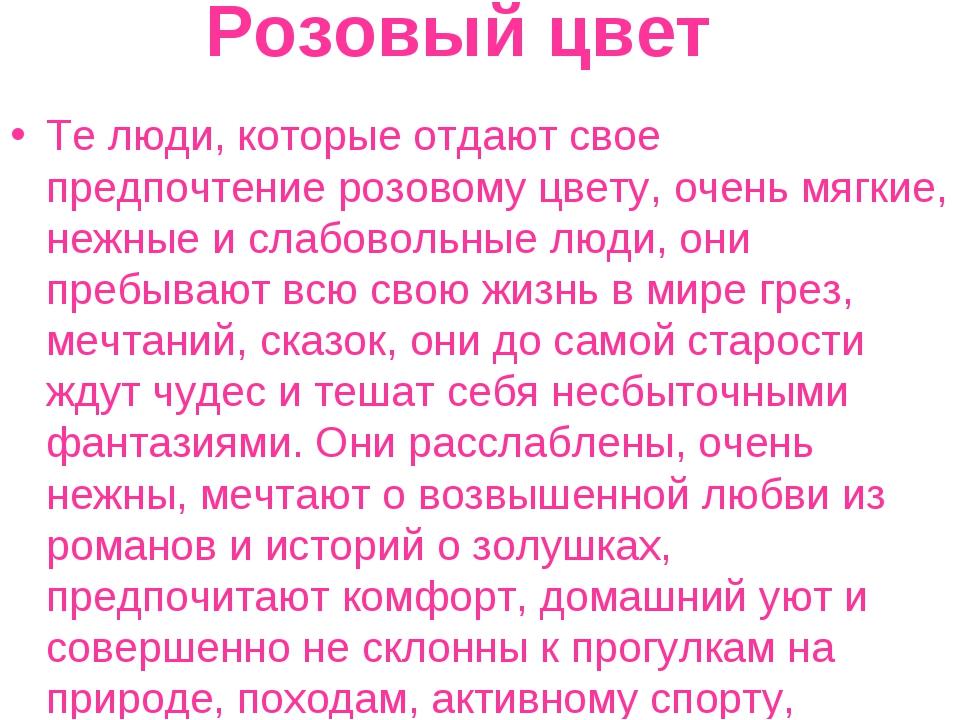 Розовый цвет Те люди, которые отдают свое предпочтение розовому цвету, очень...