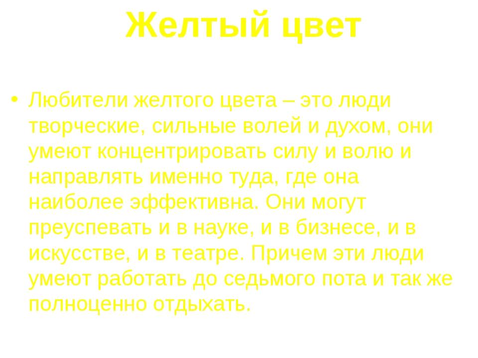 Желтый цвет Любители желтого цвета – это люди творческие, сильные волей и ду...