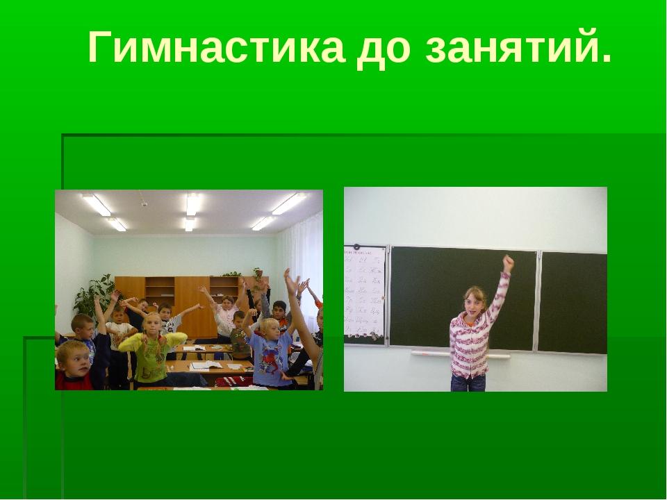 Гимнастика до занятий.