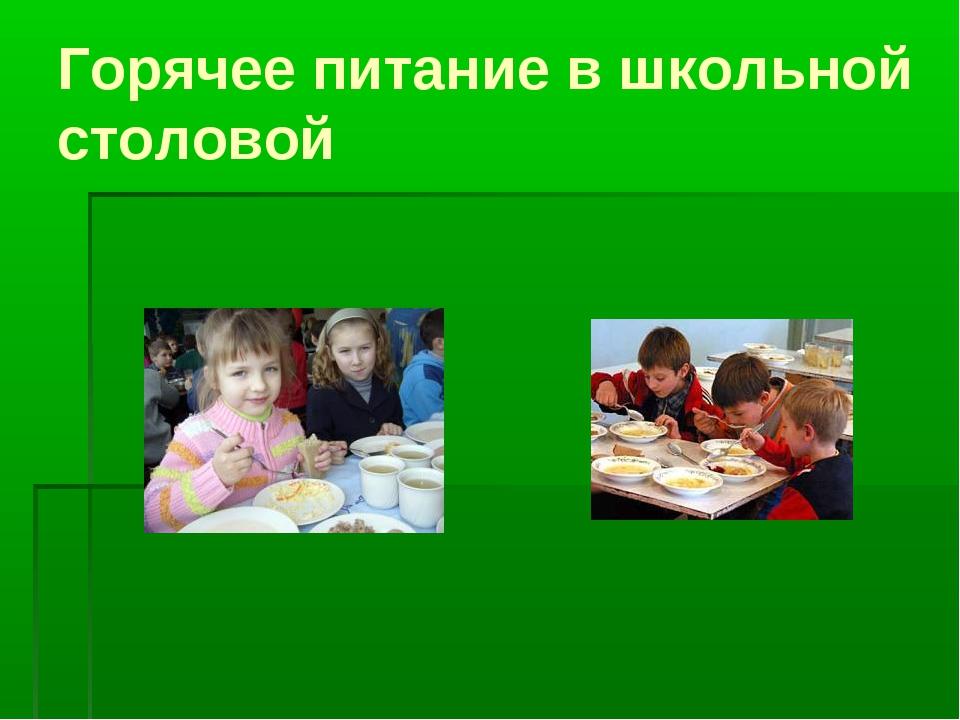 Горячее питание в школьной столовой