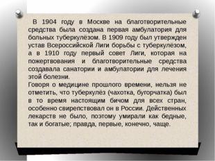 В 1904 году в Москве на благотворительные средства была создана первая амбул