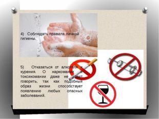 5) Отказаться от алкоголя и курения. О наркомании и токсикомании даже не стои