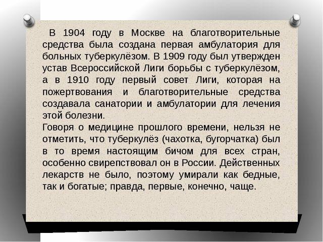 В 1904 году в Москве на благотворительные средства была создана первая амбул...