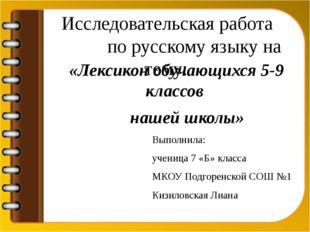 Исследовательская работа по русскому языку на тему: «Лексикон обучающихся 5-