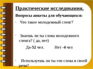 Практические исследования. Вопросы анкеты для обучающихся: Что такое молодеж