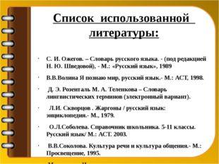 Список использованной литературы: С. И. Ожегов. – Словарь русского языка. -