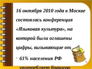 16 октября 2010 года в Москве состоялась конференция «Языковая культура», на