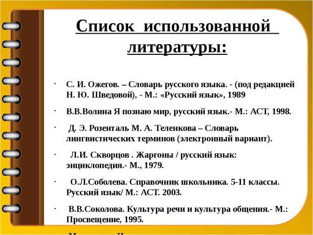 Список использованной литературы: С. И. Ожегов. – Словарь русского языка. -...